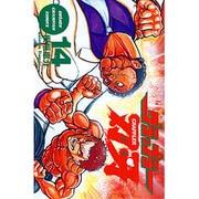 グラップラー刃牙 14(少年チャンピオン・コミックス) [コミック]