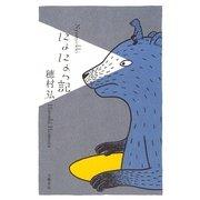 にょにょっ記 [単行本]