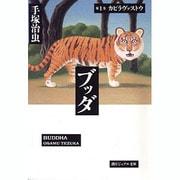 ブッダ 第1巻(潮ビジュアル文庫) [文庫]