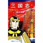 三国志 7(希望コミックス 33) [コミック]
