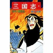 三国志 10(希望コミックス 43) [コミック]