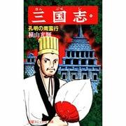 三国志 46(希望コミックス 138) [コミック]