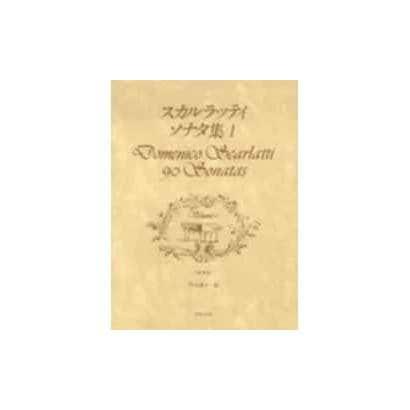 スカルラッティ・ソナタ集 1 [単行本]