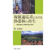複雑適応系における熱帯林の再生―違法伐採から持続可能な林業へ [単行本]