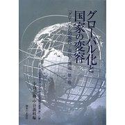 グローバル化と国家の変容―「グローバル化の現代-現状と課題」〈第1巻〉(立命館大学人文科学研究所研究叢書) [単行本]