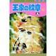 王家の紋章 6(プリンセスコミックス) [コミック]