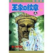 王家の紋章 26(プリンセスコミックス) [コミック]