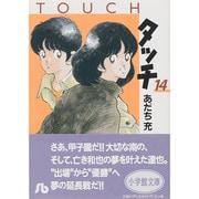 タッチ 14(小学館文庫 あB 34) [文庫]