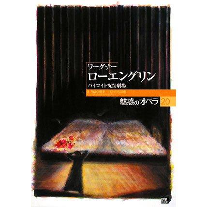 魅惑のオペラ〈20〉ワーグナー ローエングリン―バイロイト祝祭劇場(小学館DVD BOOK)