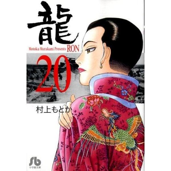 龍-RON-〔小学館文庫〕<20>(コミック文庫(青年)) [文庫]