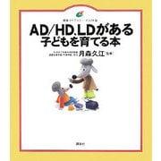 AD/HD、LDがある子どもを育てる本(健康ライブラリー イラスト版) [全集叢書]