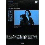 疑惑(DVD BOOK 松本清張傑作映画ベスト10〈08〉)