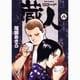 蔵人 8(ビッグコミックス) [コミック]