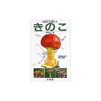 きのこ(フィールド・ガイド〈10〉) [図鑑]