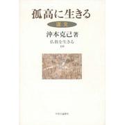 孤高に生きる-道元(仏教を生きる 10) [全集叢書]