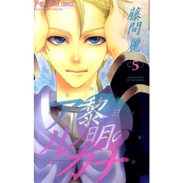黎明のアルカナ 5(フラワーコミックス) [コミック]
