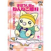 まぼろし谷のねんねこ姫 2(ハヤカワコミック文庫 フ 1-8) [文庫]