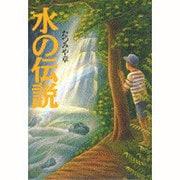 水の伝説 [単行本]