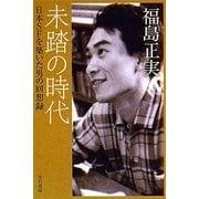 未踏の時代―日本SFを築いた男の回想録(ハヤカワ文庫JA) [文庫]