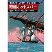 砲艦ホットスパー(ハヤカワ文庫 NV 59 海の男ホーンブロワー・シリーズ 3) [文庫]