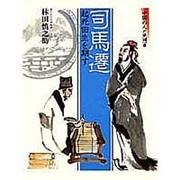 中国の人と思想 6 [全集叢書]
