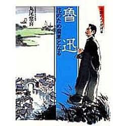 中国の人と思想 12 [全集叢書]