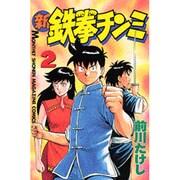 新鉄拳チンミ 2(月刊マガジンコミックス) [コミック]