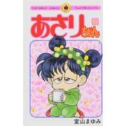 あさりちゃん 88(てんとう虫コミックス) [コミック]