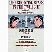 黄昏流星群<1>-不惑の星(ビッグ コミックス) [コミック]
