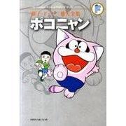 藤子・F・不二雄大全集 ポコニャン(てんとう虫コミックス(少年)) [コミック]