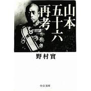 山本五十六再考(中公文庫) [文庫]