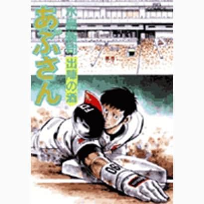 あぶさん 81(ビッグコミックス) [コミック]