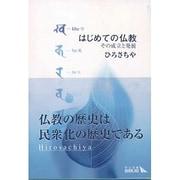 はじめての仏教―その成立と発展(中公文庫BIBLIO) [文庫]