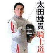 太田雄貴「騎士道」―北京五輪フェンシング銀メダリスト [単行本]