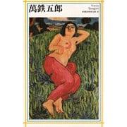 万鉄五郎(新潮日本美術文庫〈35〉) [全集叢書]