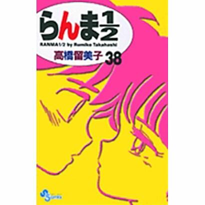 らんま1/2〔新装版〕<38>(少年サンデーコミックス) [コミック]