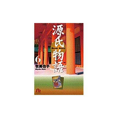 源氏物語<6>(コミック文庫(女性)) [文庫]