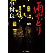 雨やどり(集英社文庫) [文庫]