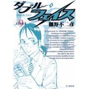 ダブル・フェイス<9>(ビッグ コミックス) [コミック]