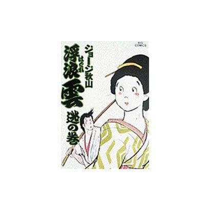 浮浪雲<26>-逃の巻(ビッグ コミックス) [コミック]