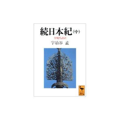 続日本紀〈中〉(講談社学術文庫) [文庫]