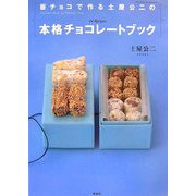 板チョコで作る土屋公二の本格チョコレートブック(講談社のお料理BOOK) [単行本]