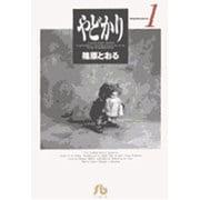 やどかり<1>(コミック文庫(青年)) [文庫]