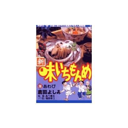 新・味いちもんめ<18>(ビッグ コミックス) [コミック]