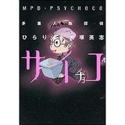 多重人格探偵サイチョコ(角川コミックス・エース 101-1) [コミック]