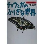 チョウとガのふしぎな世界(わたしの昆虫記〈3〉) [全集叢書]