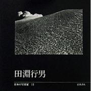 日本の写真家 11 [全集叢書]