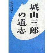 城山三郎の遺志 [単行本]
