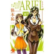 ARIEL〈07〉(ソノラマノベルス) [新書]