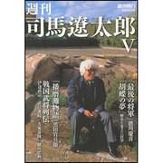 週刊司馬遼太郎 5(週刊朝日MOOK) [ムックその他]